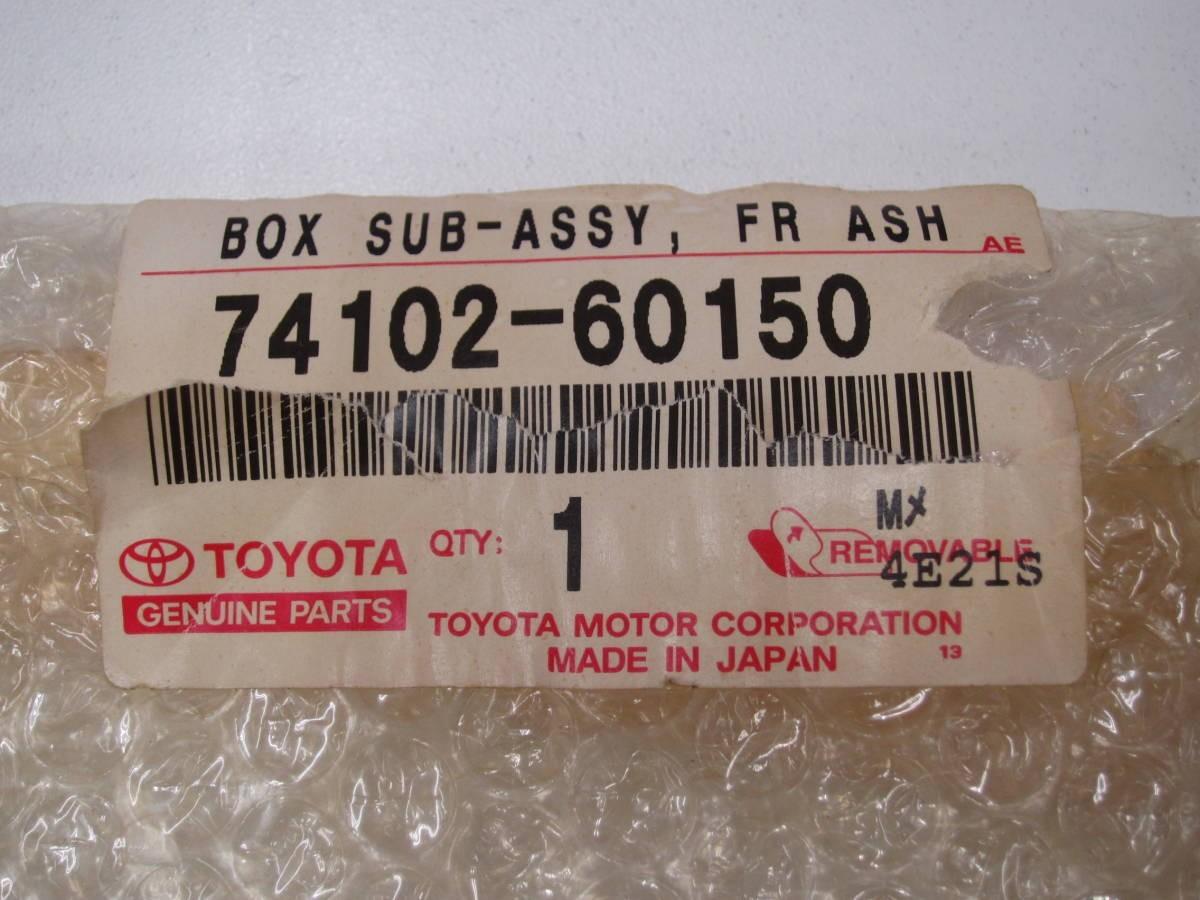 消費税不要♪ トヨタ TOYOTA 純正部品 フロント アッシュ リセプタクル ボックス 灰皿 ランドクルーザー PRADO 品番 74102 - 60150_画像4
