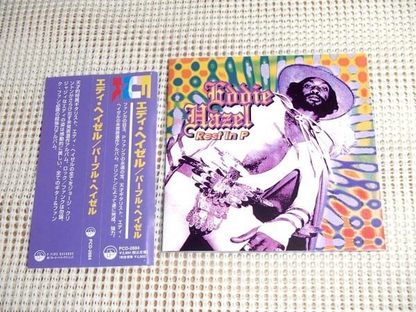 廃盤 Eddie Hazel エディー ヘイゼル Rest In P パープル ヘイゼル / P-Funk 伝説的ギタリスト 涙の遺作 PCD 2884 Funkadelic Parliament