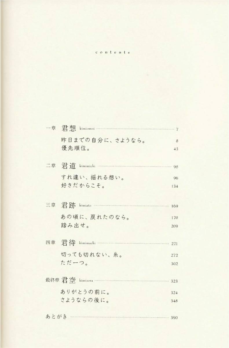 小説 無料 ケータイ