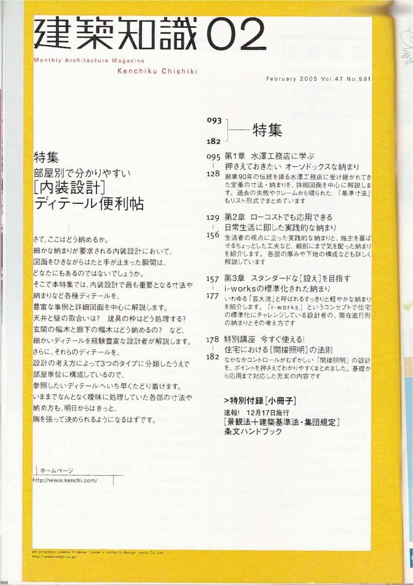 ★特集:部屋別で分かりやすい[内装設計]ディテール便利帳 ローコストでも使える 寸法で迷わない 建築知識 200502_画像3