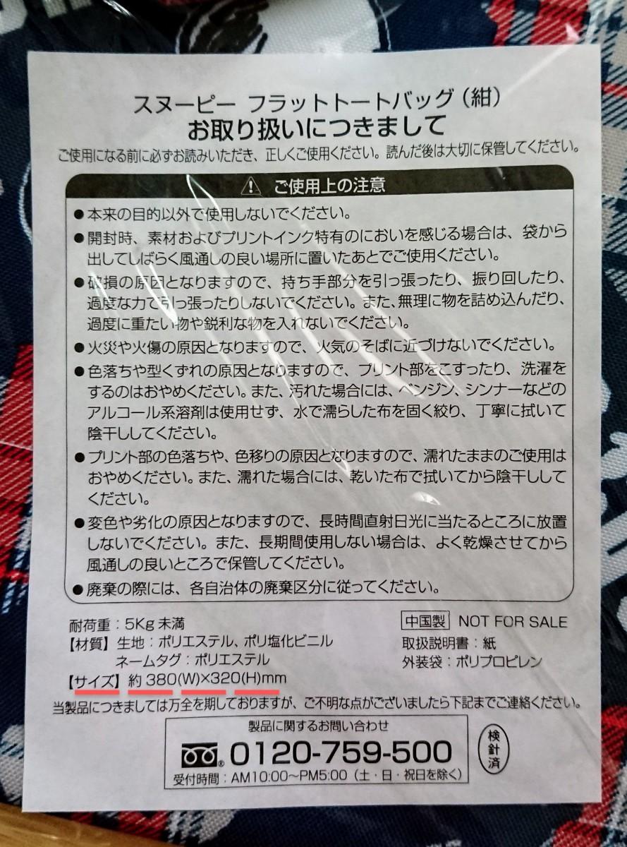 非売品☆ SNOOPY スヌーピー トートバック