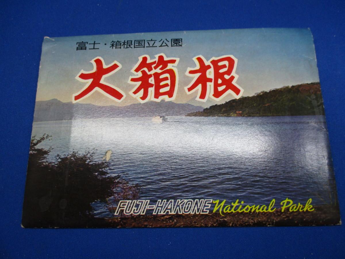 即決 「大箱根」 絵葉書 昭和30年代 第五種郵便 えはがき 送料180円 歴史 ヒストリー 日本 D_1