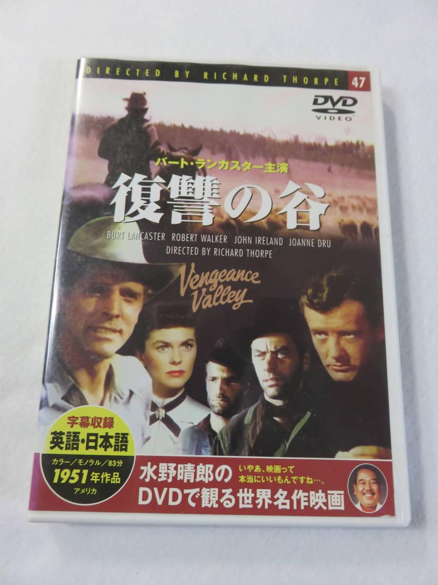 名作DVD 『復讐の谷』 日本語字幕版。バート・ランカスター。監獄ロックのリチャード・ソープ監督作品。ダイナミックな西部劇。即決!!_画像1