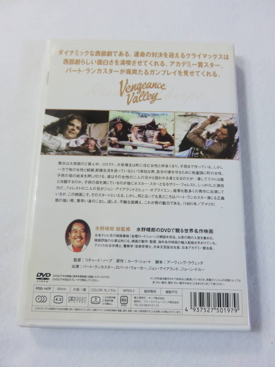 名作DVD 『復讐の谷』 日本語字幕版。バート・ランカスター。監獄ロックのリチャード・ソープ監督作品。ダイナミックな西部劇。即決!!_画像2