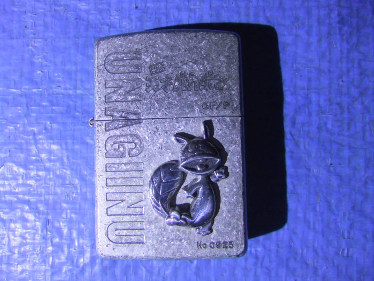 売切 送料込み Zippoライター 天才バカボン ウナギイヌ No.0923 1996年 UNAGIINU オイルライター マニア