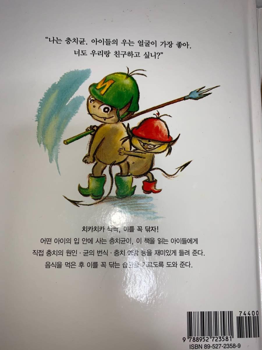 韓国語 痛い