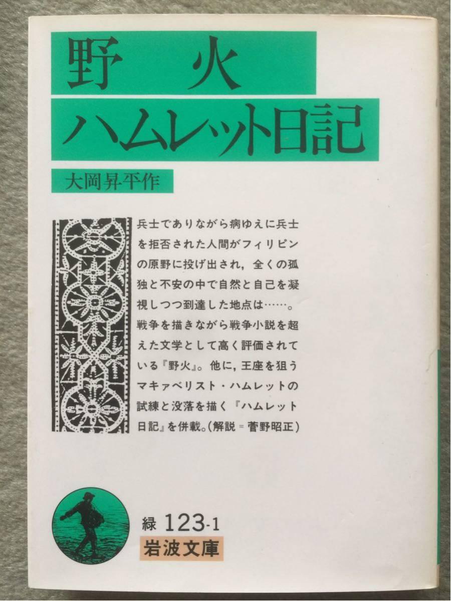 岩波文庫 野火 ハムレット日記 大岡昇平作 1988年初版