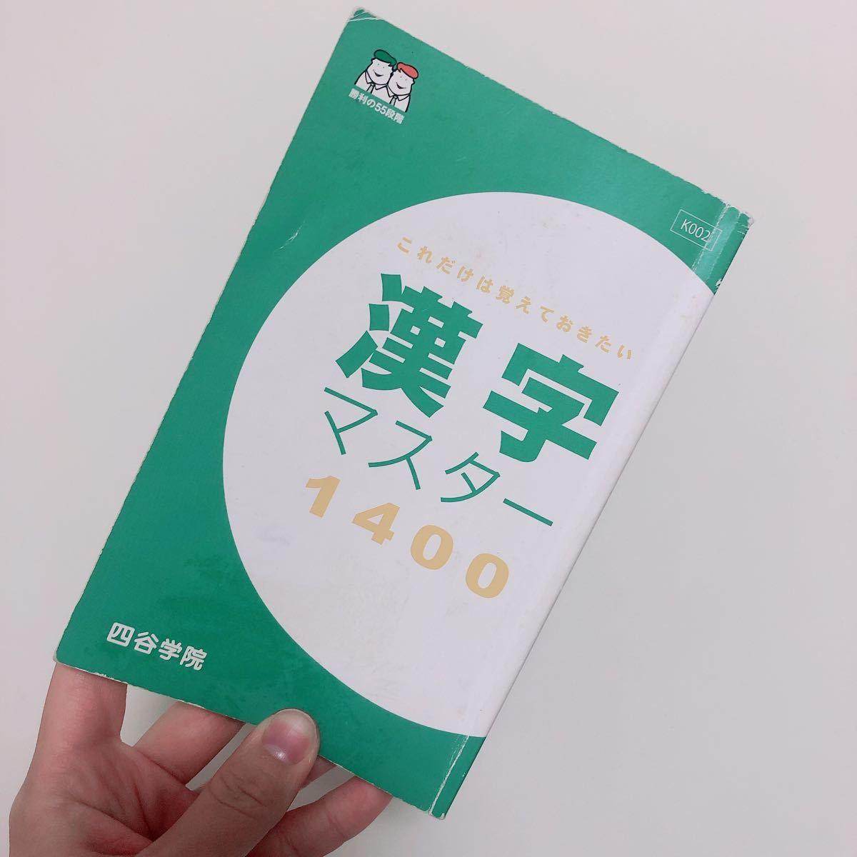 四谷学院 漢字マスター