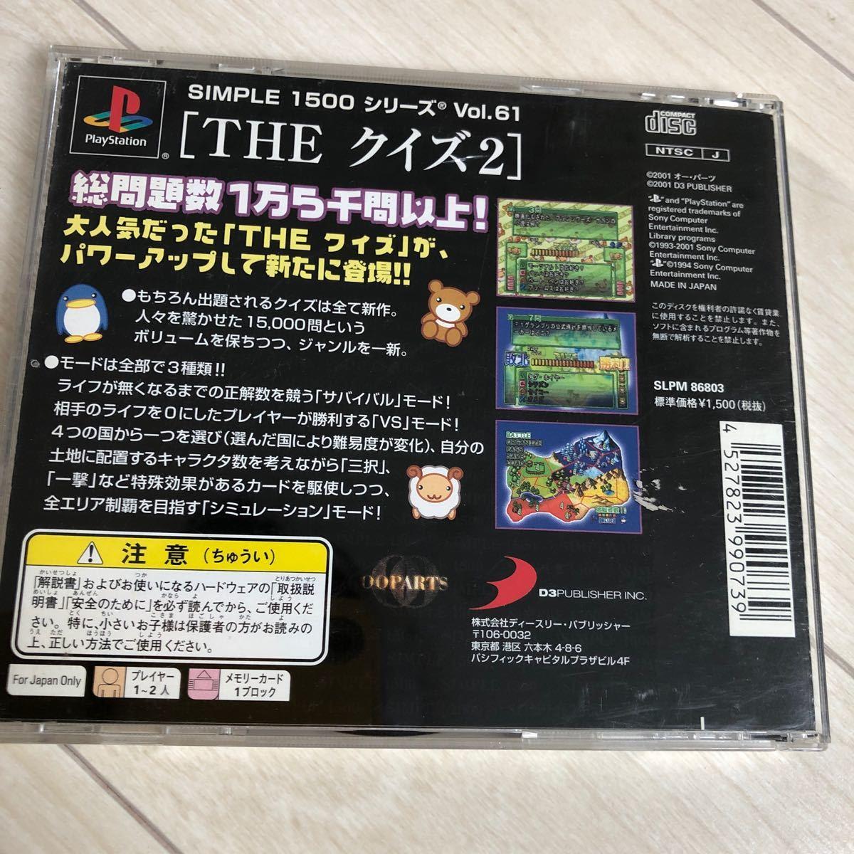 PS SIMPLE1500シリーズ Vol.61 THE クイズ2
