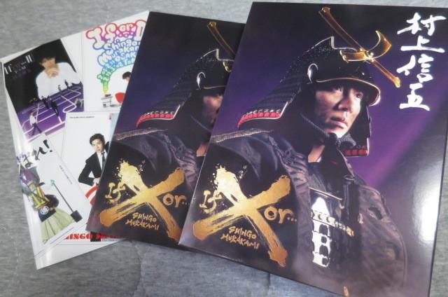 関ジャニ∞ 村上信五 2枚組DVD 「If or…X」