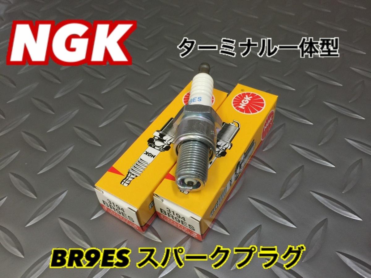 NGK《BR9ES》 スパークプラグ 10本セット カワサキ シードゥ ヤマハ チューニングエンジン向け_ターミナル一体型