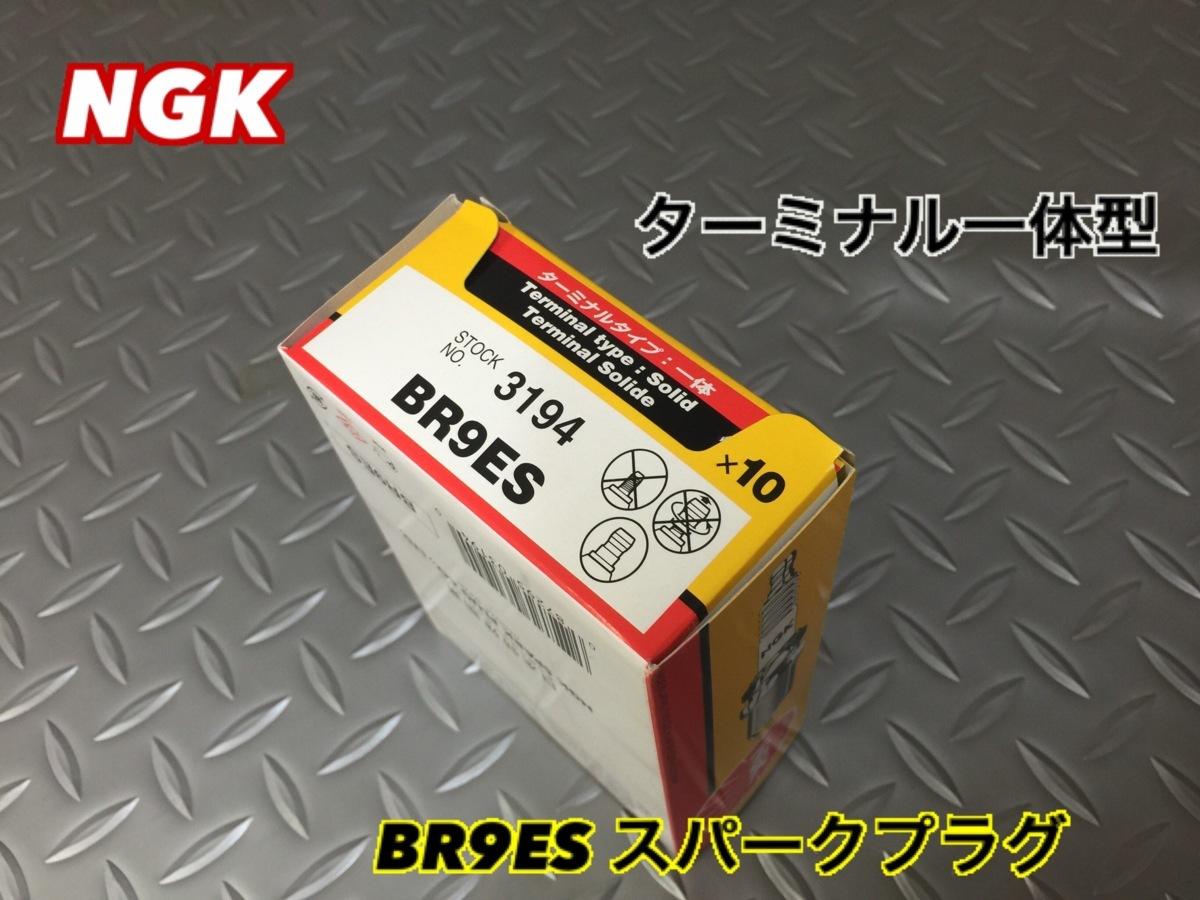 NGK《BR9ES》 スパークプラグ 10本セット カワサキ シードゥ ヤマハ チューニングエンジン向け_BR9ES 10本