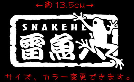 雷魚人蛙付 SNAKEHEAD ステッカー 検索 フロッグ ライギョ 雷魚 トップウォーター ノイジー chiaki_画像1