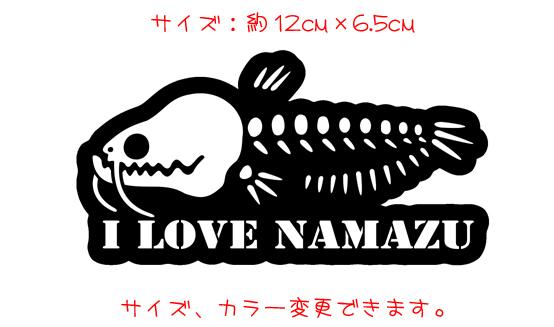 I LOVE NAMAZU 骨鯰 カット ステッカー     chiaki ナマズ 鯰 トップウォーター ポッパー フロッグ ノイジー_画像1