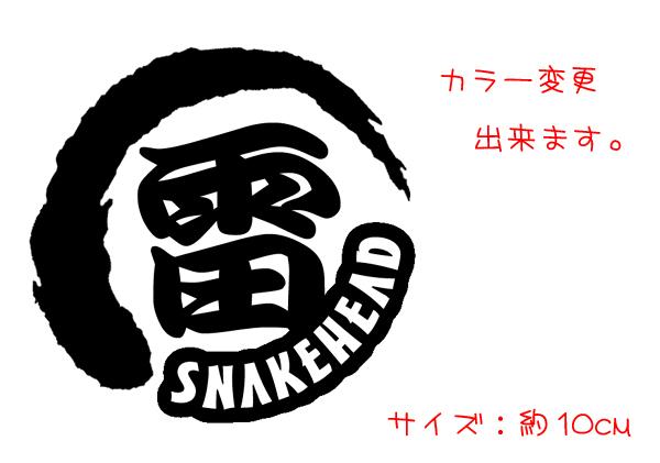 雷 SNAKEHEAD 線丸 雷魚 ステッカー          chiaki フロッグ ポッパー トップウォーター ノイジー ライギョ _画像1