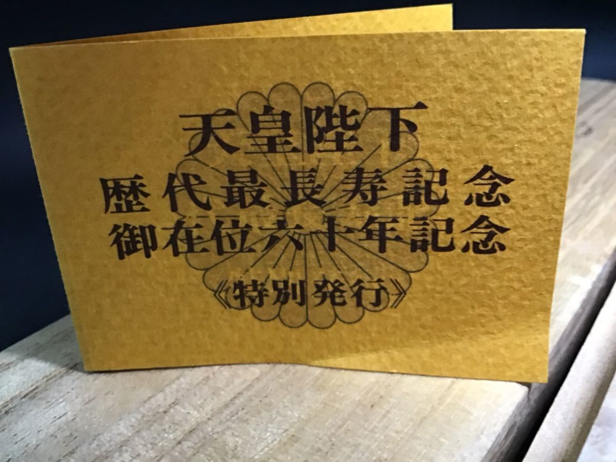 【智】昭和天皇陛下 歴代最長寿記念 御在位六十年記念 双鶴に翡翠 K18 18金? ポーロタイ 美品 未使用 桐箱付き _画像4
