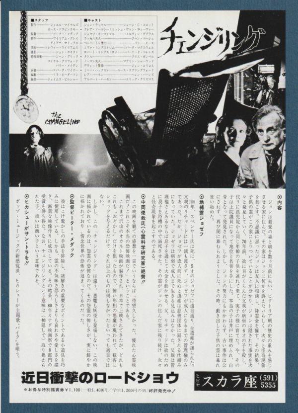 チラシ■1980年【チェンジリング】[ A ランク ] ヒビヤ スカラ座 館名入り/ピーター・メダック ジョージ・C・スコット_画像2