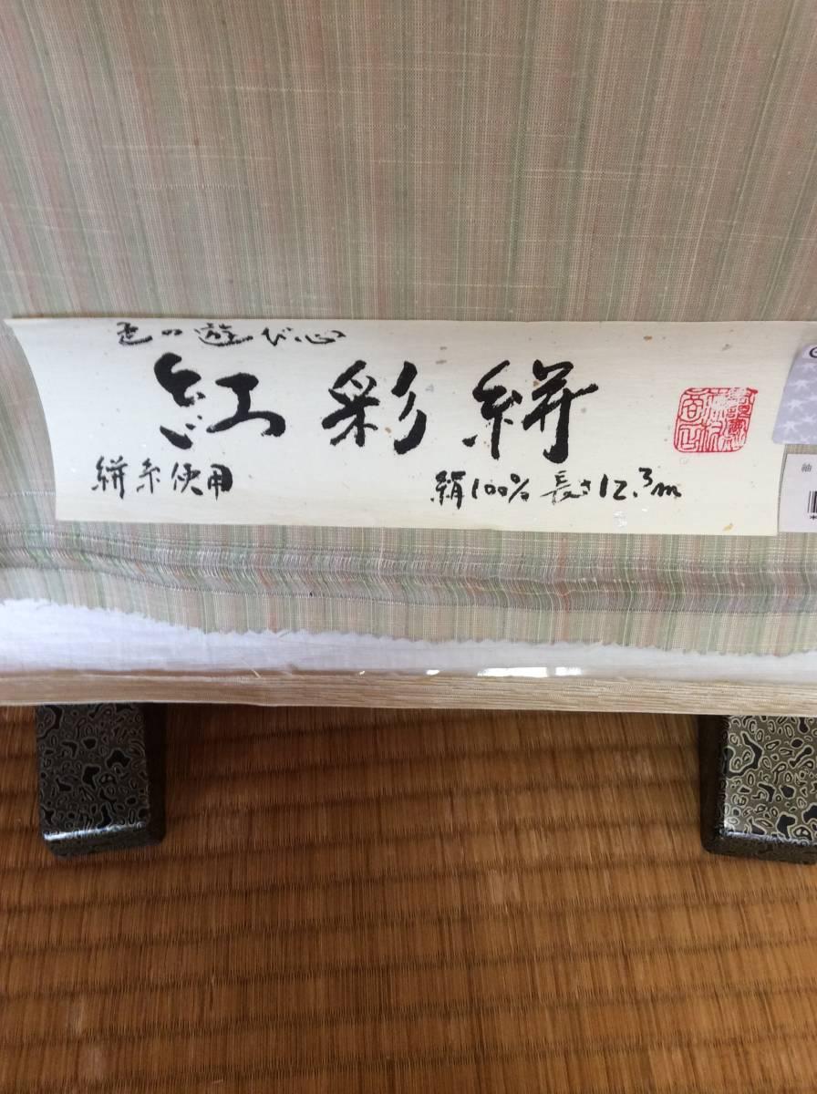 十日町紬1_画像4