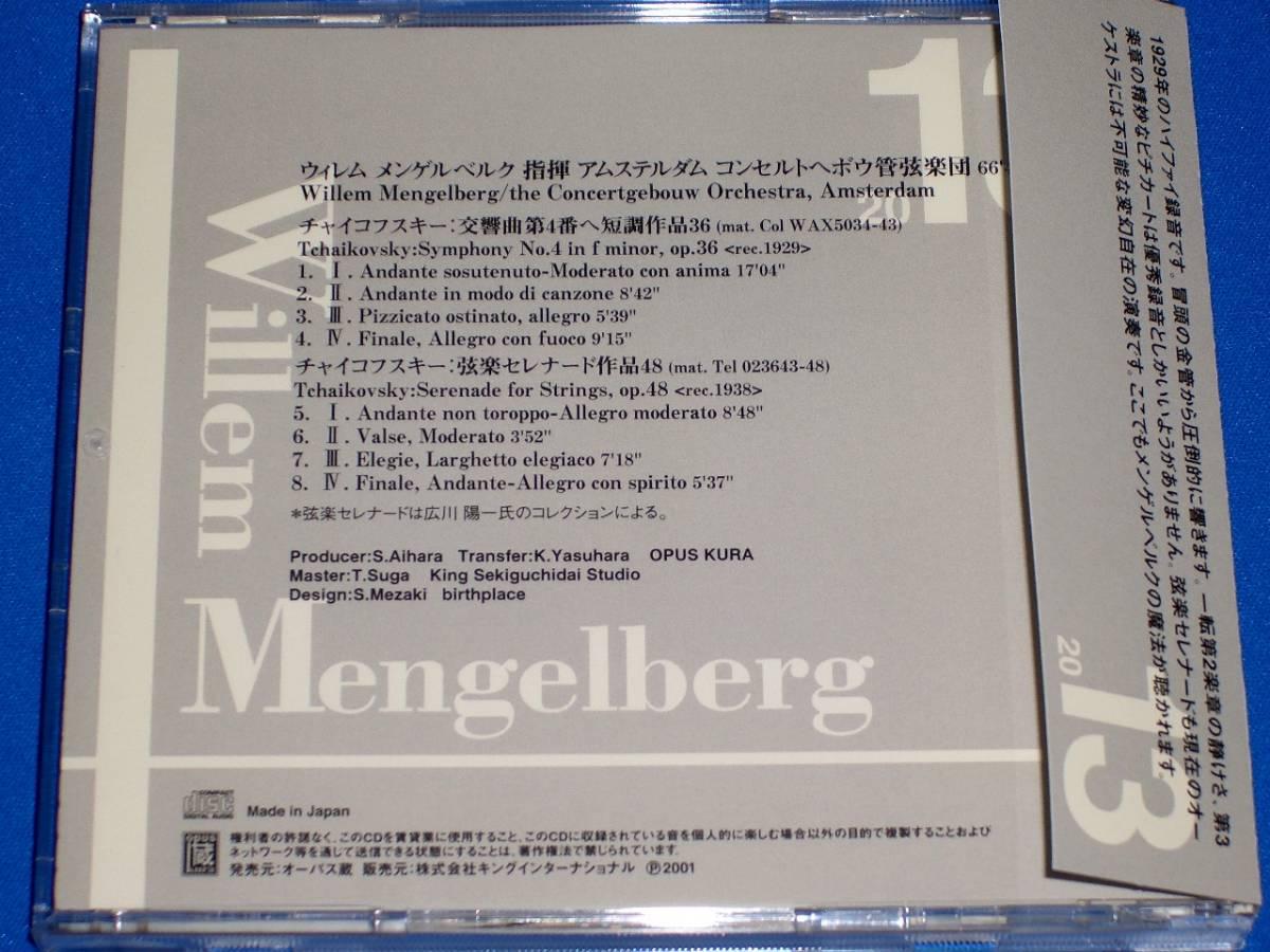 チャイコフスキー:交響曲第4番/弦楽セレナード ウィレム・メンゲルベルク/アムステルダム・コンンセルトヘボウ管弦楽団_画像3