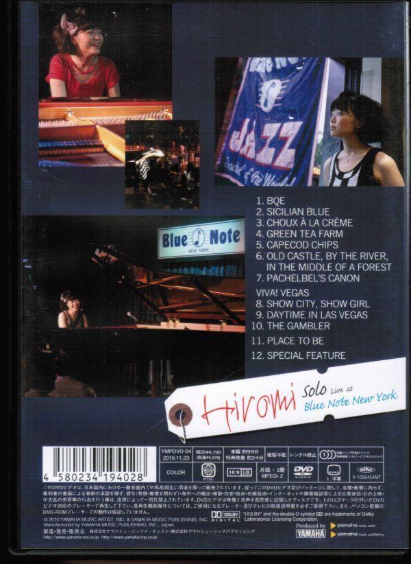 上原ひろみ ソロピアノ ライヴ・アット・ブルーノート・ニューヨーク Solo - Live at Blue Note New York Hiromi Uehara_画像2
