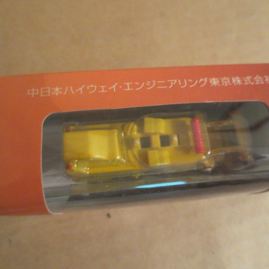 中 日本 ハイウェイ エンジニアリング 東京