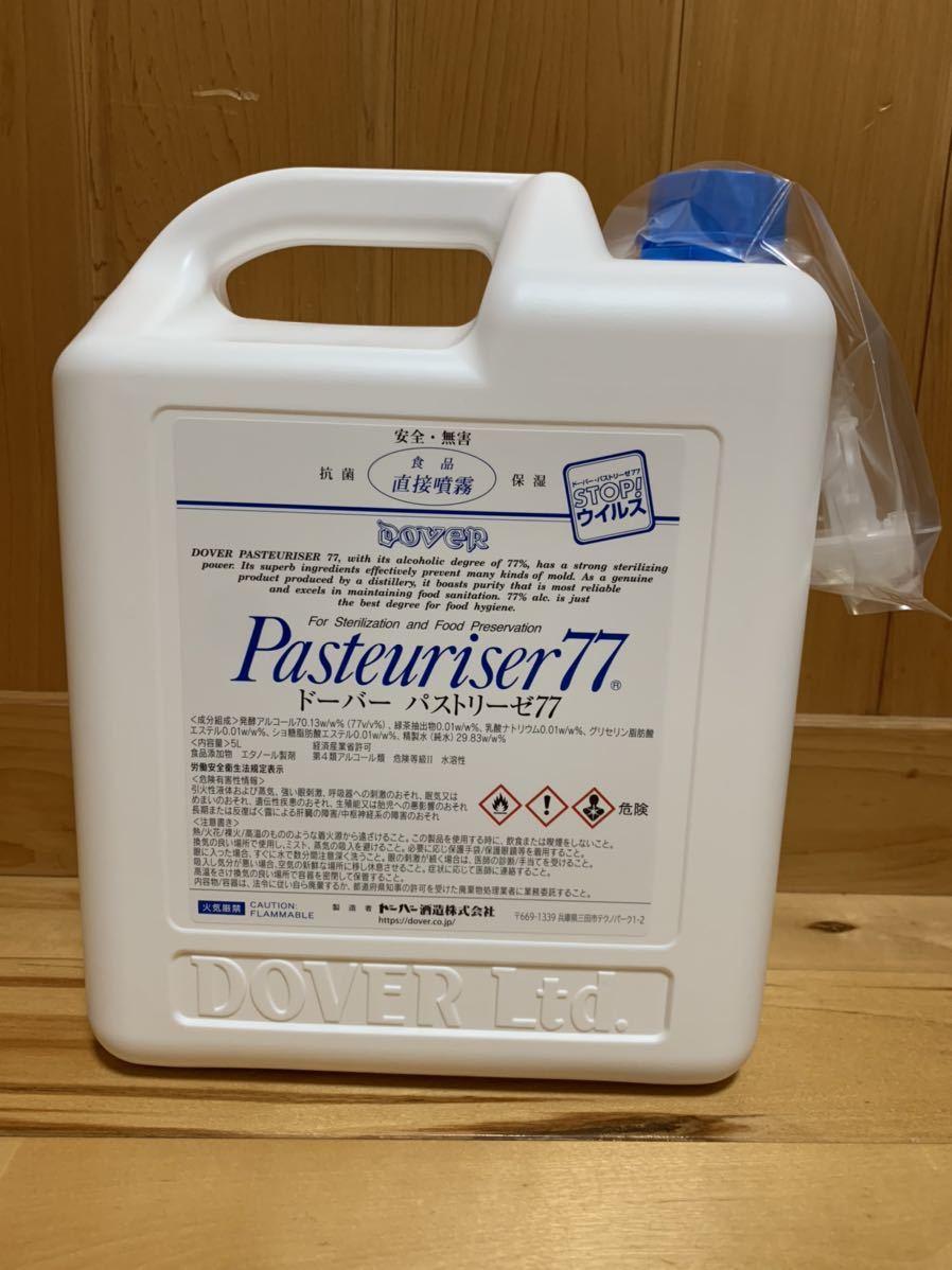 ドーバーパストリーゼ77 5l ノズル付き ★送料無料 新品未使用★ アルコール除菌