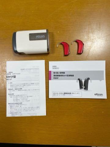オーティコン 補聴器 P80SP 重度用 両耳_画像1