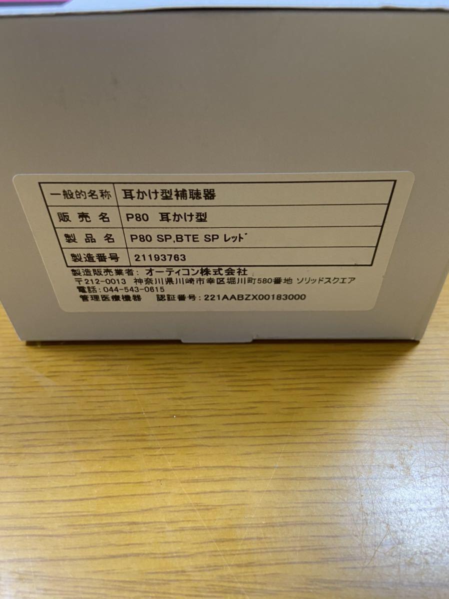 オーティコン 補聴器 P80SP 重度用 両耳_画像3