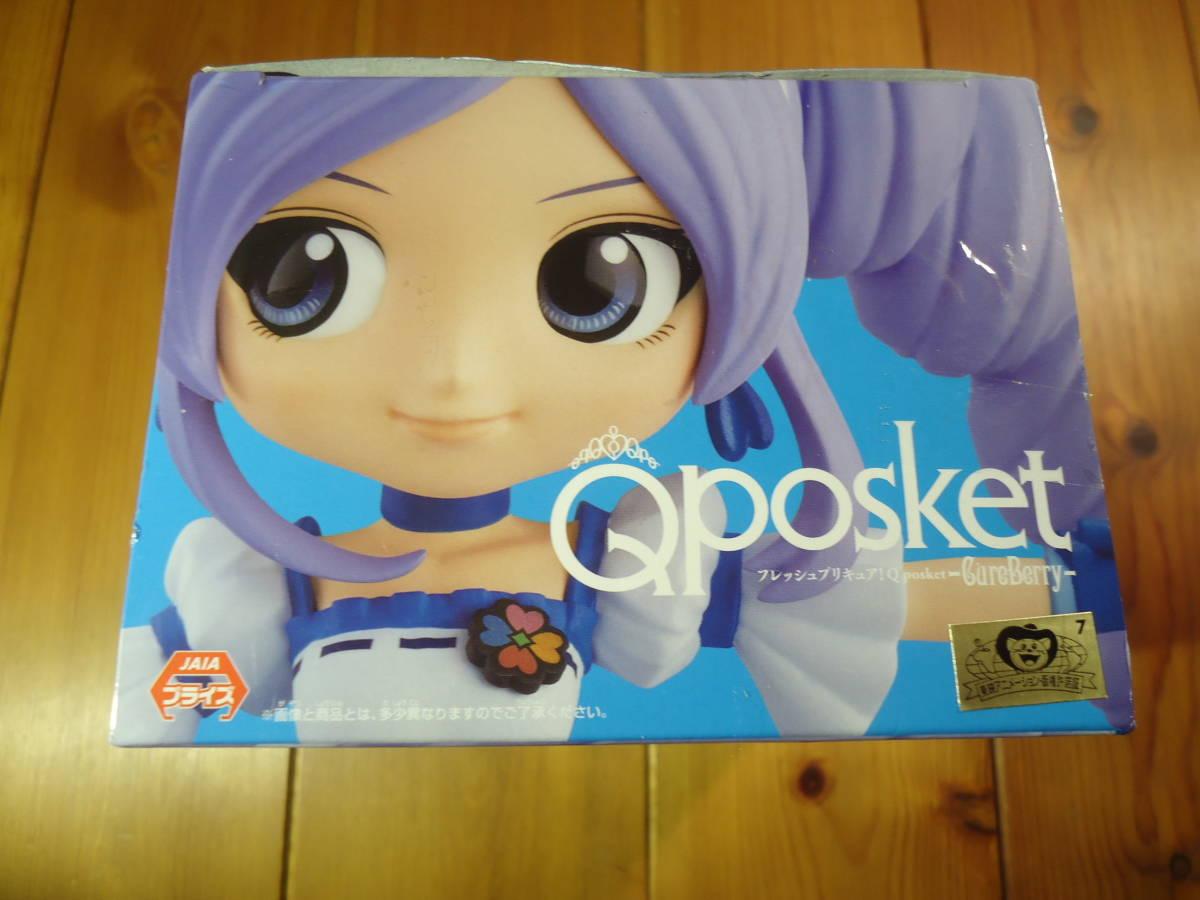 フレッシュプリキュア! Q posket - CureBerry - キュアベリー ノーマルカラー 約14cm_箱上部にシワがあります。