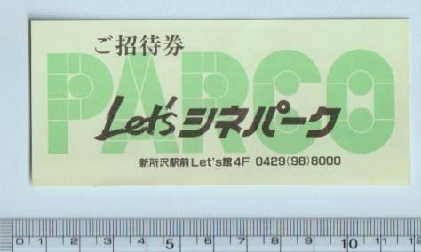 グッズ■【Let's シネパーク】[ A ランク ] 映画半券 招待券 二色刷り 裏地図/_画像1
