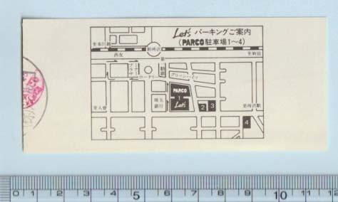 グッズ■【Let's シネパーク】[ A ランク ] 映画半券 招待券 二色刷り 裏地図/_画像2