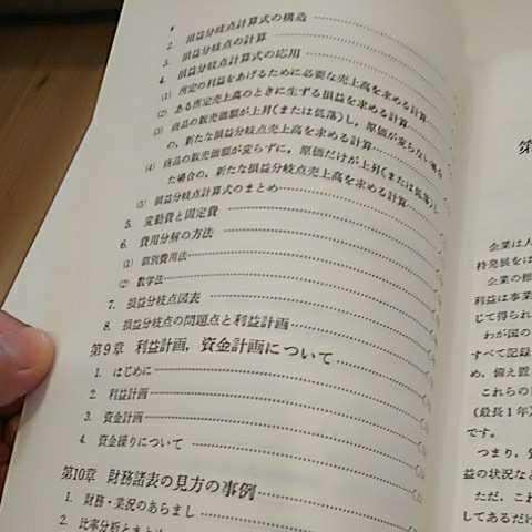 わかりやすい 財務諸表の見方 税務研究会出版局_画像7