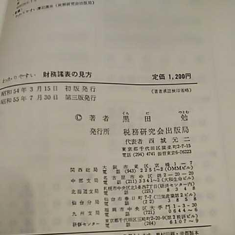 わかりやすい 財務諸表の見方 税務研究会出版局_画像3