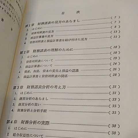 わかりやすい 財務諸表の見方 税務研究会出版局_画像4