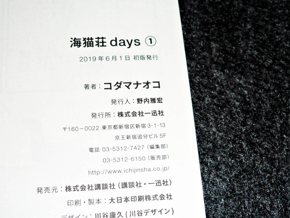 海猫荘days ① (百合姫コミックス) ★コダマ ナオコ (著) 【035】_画像5