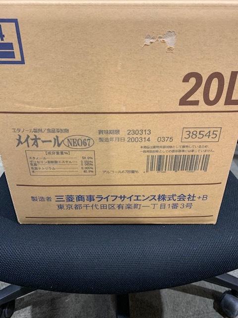 送料無料 メイオール neo67 20L 消毒 除菌 食品用アルコール コロナウィルス対策 食品添加物