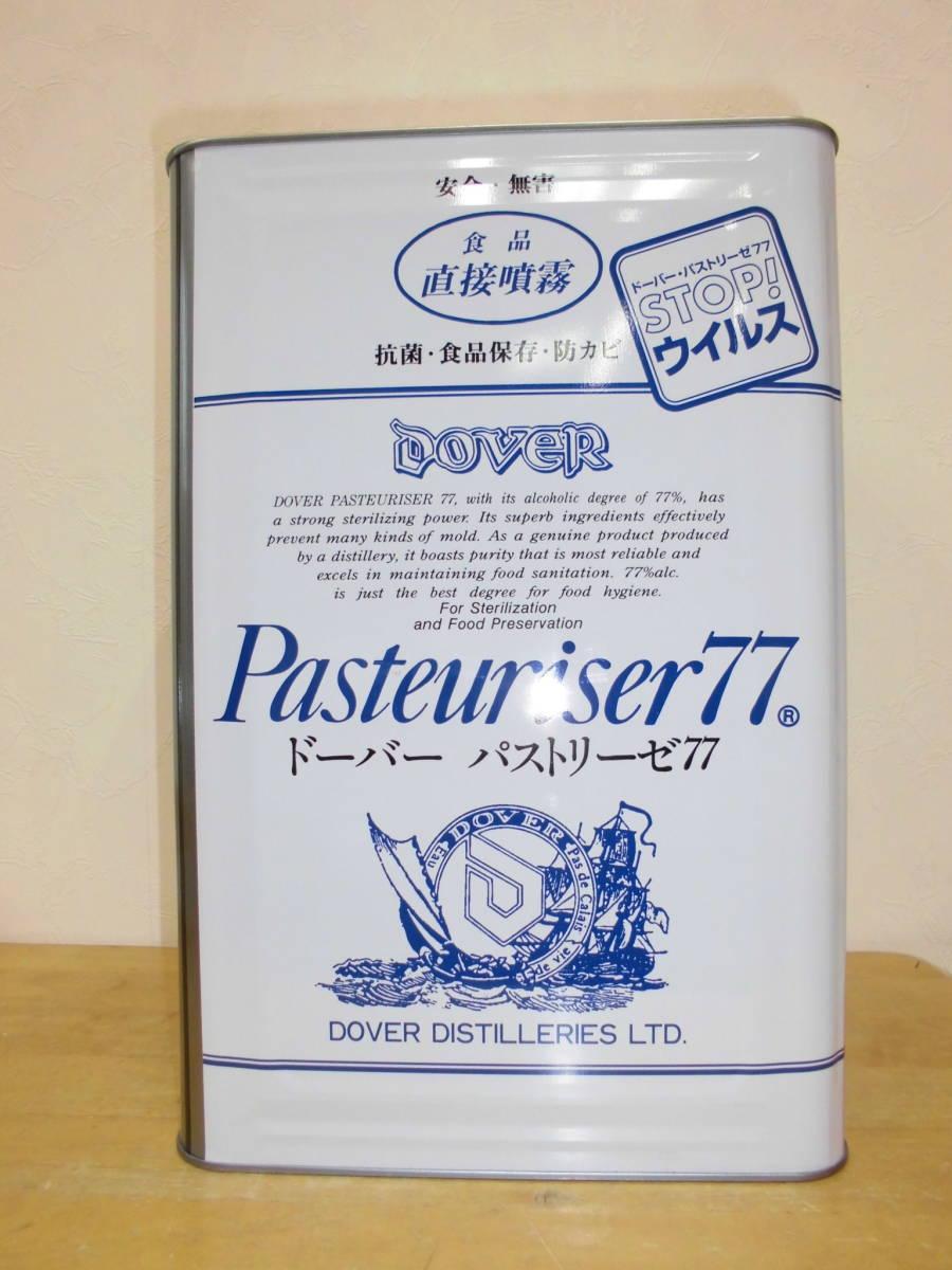 ★ ドーバー パストリーゼ77 15kg 17.2L 一斗缶 未開封 アルコール 除菌 未使用