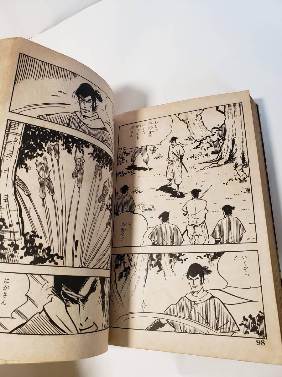 貸本漫画 怪奇忍法帳 吉倉 建  曙出版             5240-4 D_画像9