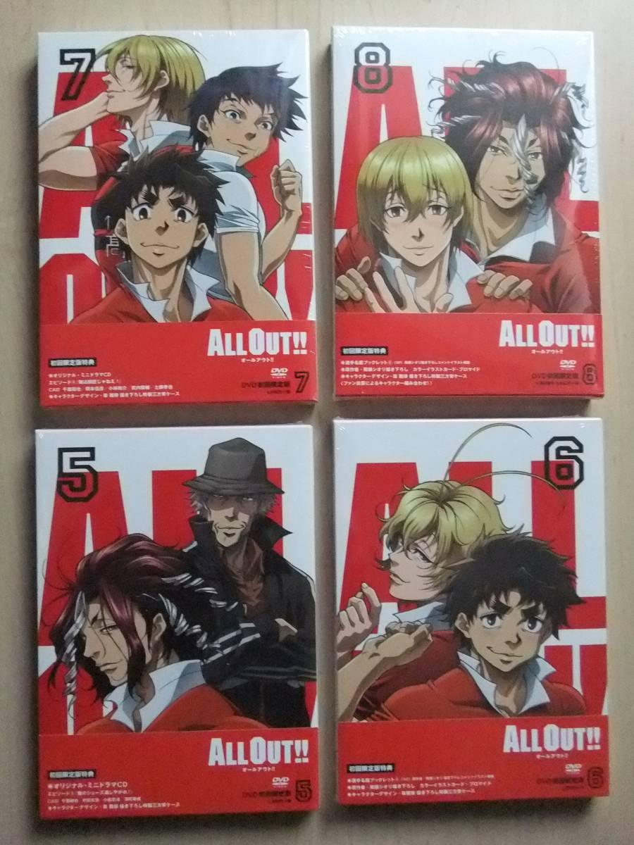 DVD ALL OUT!! 初回限定版 全8巻セット