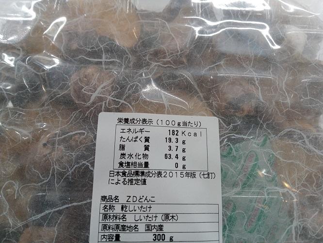 ★厚肉どんこ椎茸!【国産原木】しいたけ(300g)_椎茸は原木栽培があすすめです。