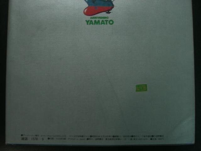 中古品・アニメージュ増刊・宇宙戦艦ヤマト・ロマンアルバム・1978年9月発行・松本零士・ステッカー・ブロマイド・ポスター _画像6