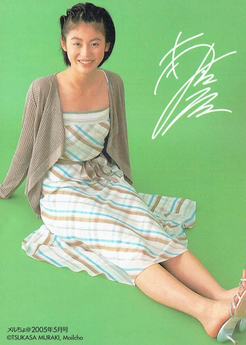 Special supplement Yuika Motokariya autographed raw photos L-size, 2005