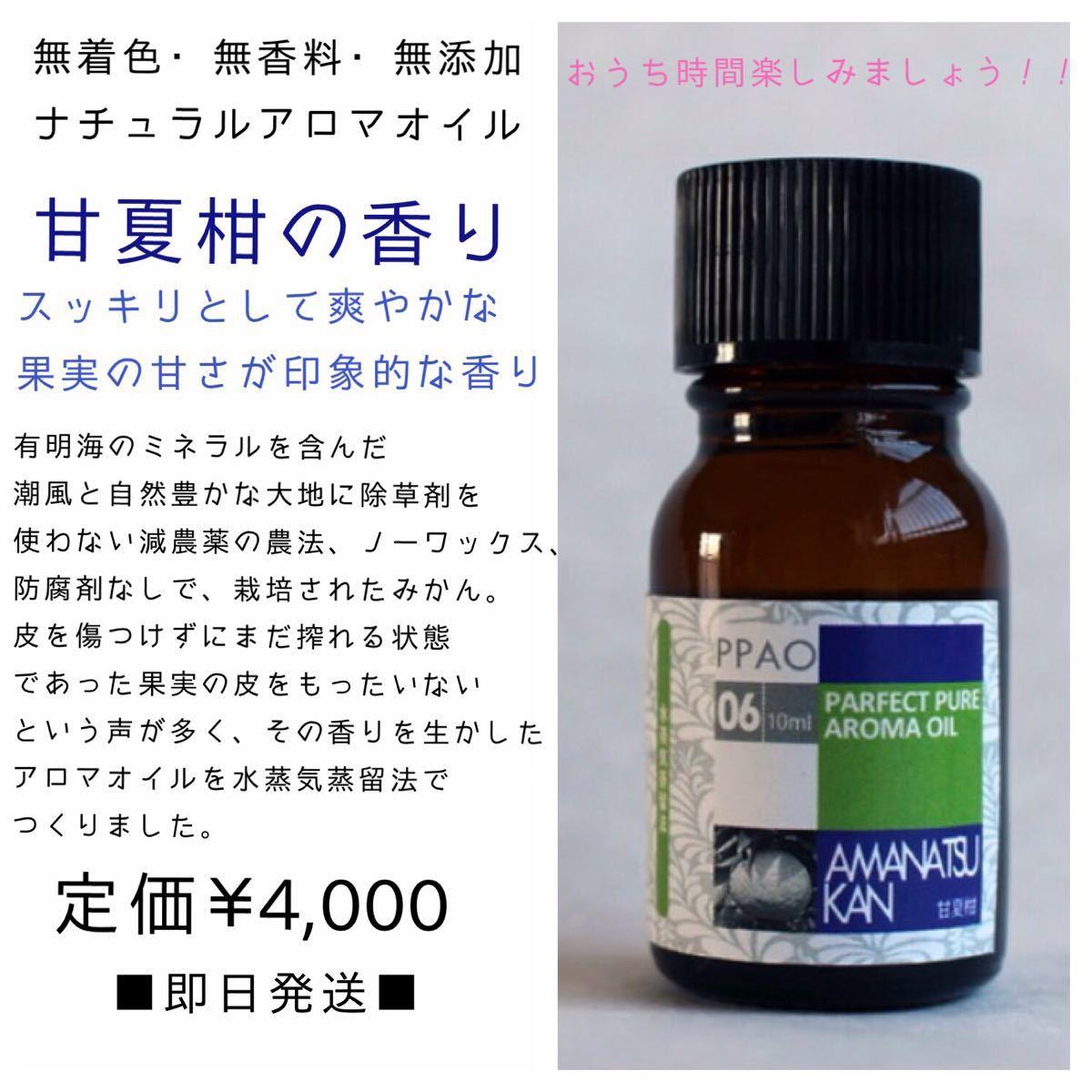 【新品未使用未開封】ナチュラルアロマオイル 甘夏柑 エッセンシャルオイル