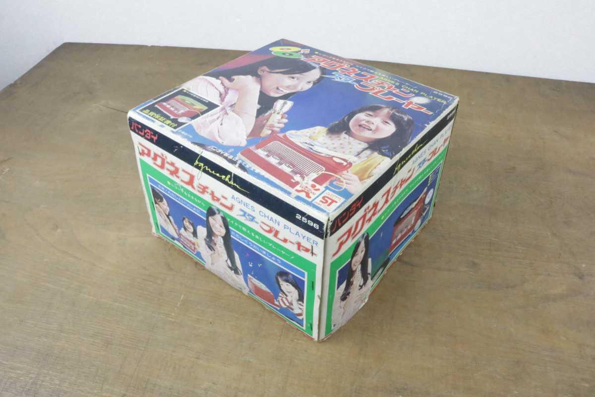 当時物 旧バンダイ アグネスチャン スタープレーヤー 現状品 昭和 レトロ アイドル 玩具 ソノシート レコード オモチャ コレクション_画像2