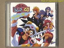★即決★ NG騎士ラムネ&40 WE ARE 一番!! -- 1991年発表アルバム、TVシリーズのサウンドトラック_画像1