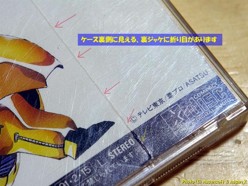 ★即決★ NG騎士ラムネ&40 WE ARE 一番!! -- 1991年発表アルバム、TVシリーズのサウンドトラック_画像5