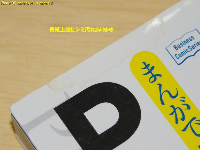 ★即決★ まんがで身につく PDCA_画像5