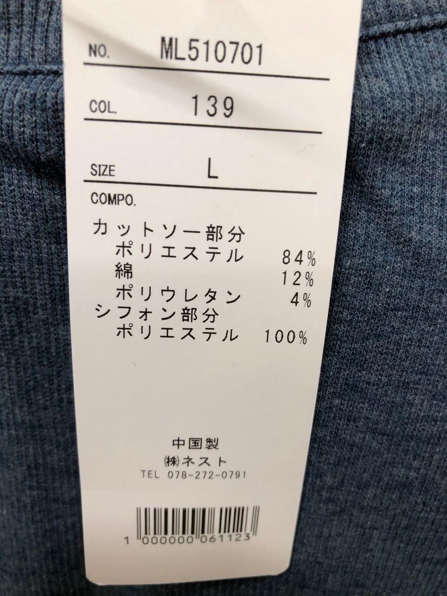 裾フリルカットソー(新品)L