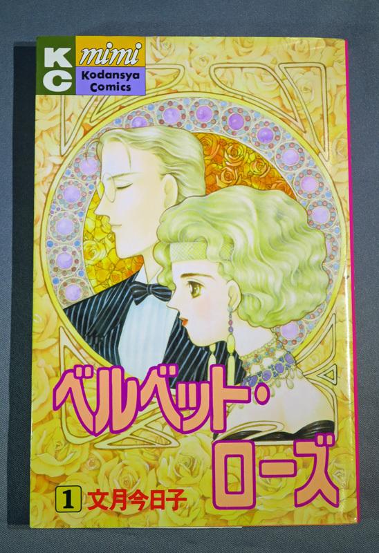 文月今日子 ベルベット・ローズ 第1巻 初版発行 ワンオーナー_画像1