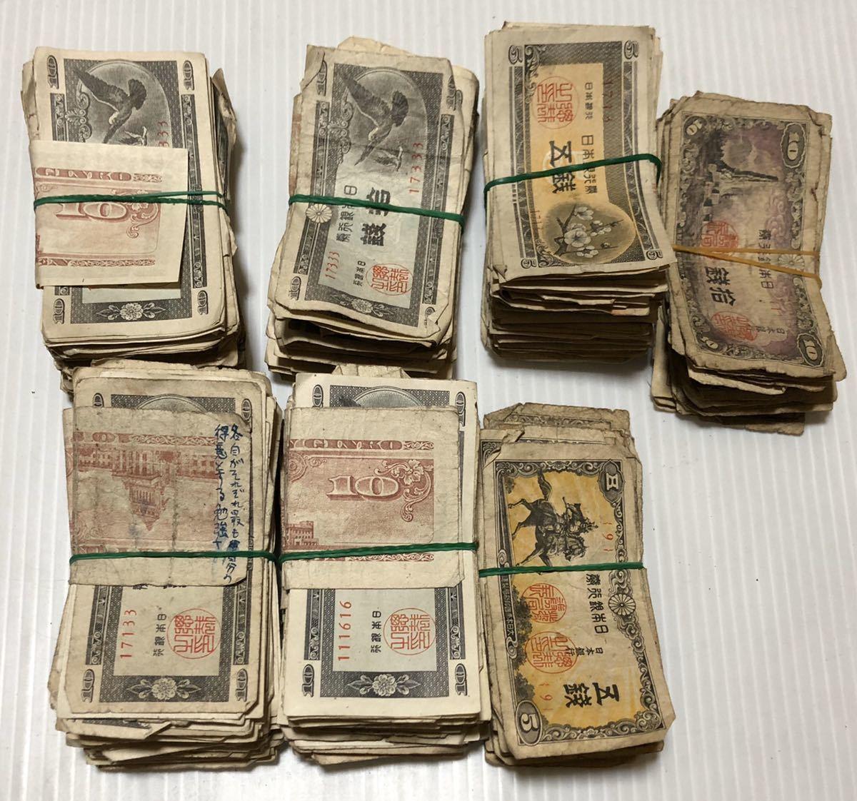 【らんまの珍品】 古紙幣 旧札 ハト 鳩 八紘一宇 拾銭札 楠木正成 梅 五銭札 日本銀行券 大量 まとめて 550枚以上_画像1